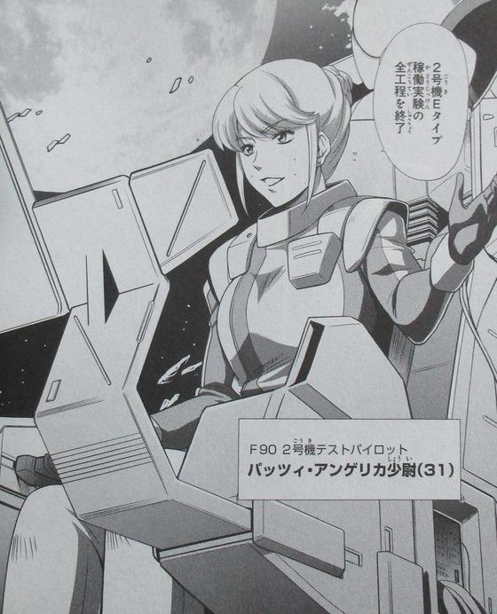機動戦士ガンダムF90FF 1巻 感想 00048