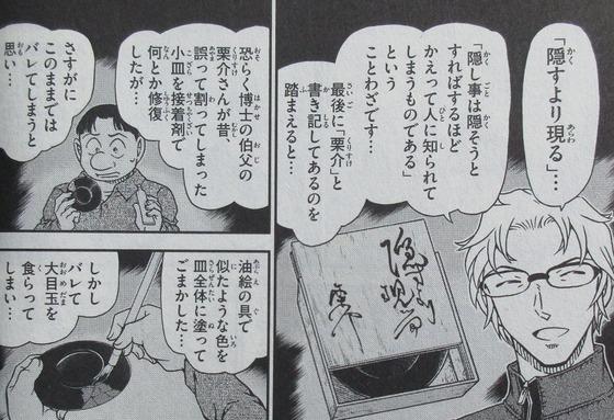 名探偵コナン 98巻 感想 00015