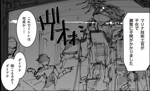 A.O.Z RE-BOOT ガンダム・インレ 6巻 感想 06