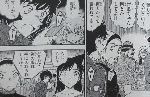 名探偵コナン 99巻 感想 ネタバレ 03