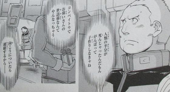 機動戦士ムーンガンダム 5巻 感想 00069
