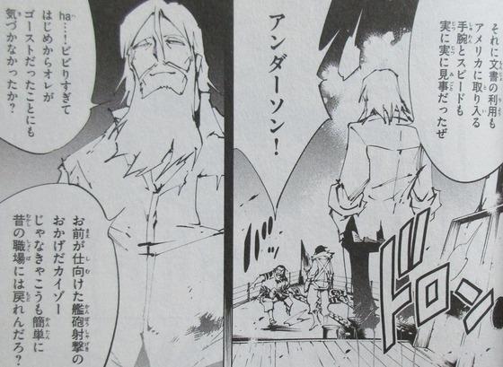 シャーマンキング ザ・スーパースター 4巻 感想 00064