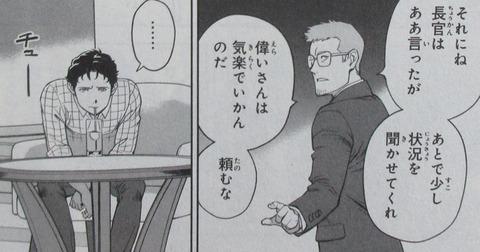機動戦士ガンダム 閃光のハサウェイ 1巻 感想 ネタバレ 70