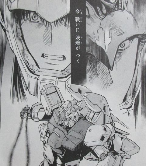 ガンダム0083 REBELLION 15巻 感想 70