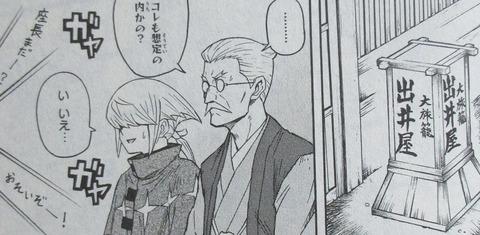 機動戦史 ガンダム武頼 1巻 感想 089