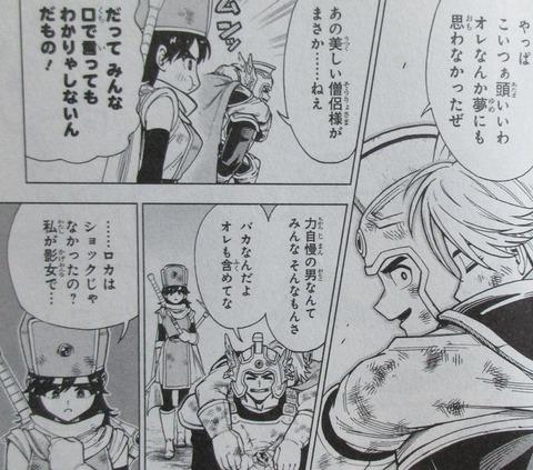 ダイの大冒険 勇者アバンと獄炎の魔王 1巻 感想 50