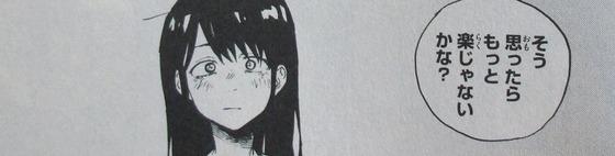 よふかしのうた 2巻 感想 00064