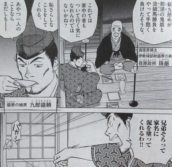 新九郎、奔る! 4巻 感想 00100
