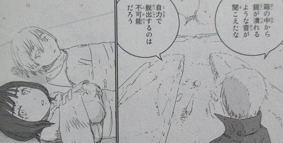 人形の国 6巻 感想 00059