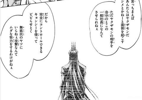 SHAMAN KING レッドクリムゾン 4巻 最終回 感想 00014