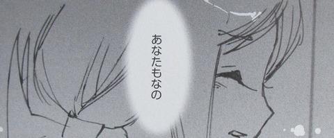A.O.Z RE-BOOT ガンダム・インレ 6巻 感想 44