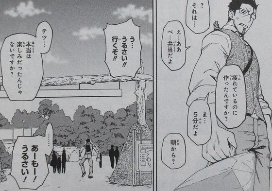 ガンダムビルドダイバーズリゼ 1巻 感想 00061