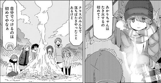 ゆるキャン 9巻 感想 00006
