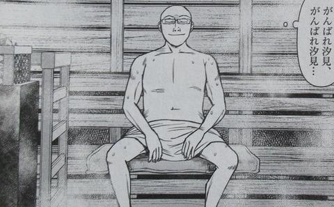 らーめん再遊記 2巻 感想 04