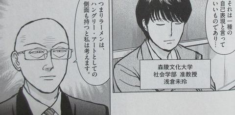 らーめん再遊記 3巻 感想 16