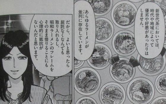 らーめん再遊記 1巻 感想 00093