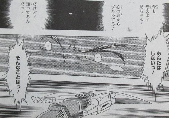 クロスボーンガンダムDUST 2巻 感想 00063