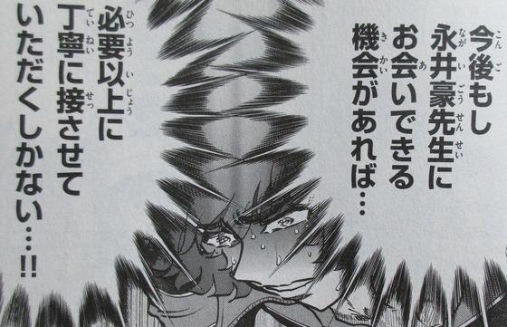 アオイホノオ 22巻 感想 00038