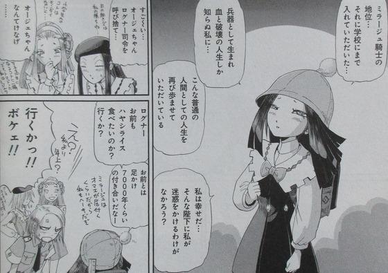ファイブスター物語 15巻 感想 00016