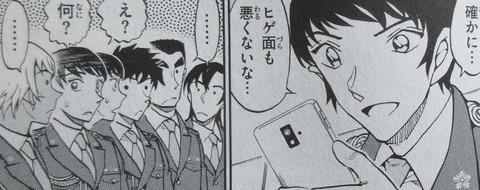 名探偵コナン 警察学校編 下巻 最終回 感想 34