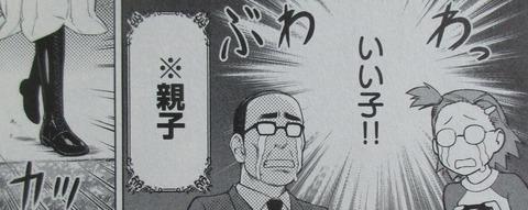 悪役令嬢転生おじさん 2巻 感想 69