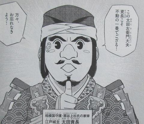新九郎、奔る! 6巻 感想 18