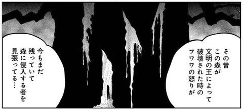 プリニウス 10巻 感想 00013