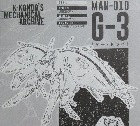 ガンダム 新ジオンの再興 レムナント・ワン 1巻 感想 66