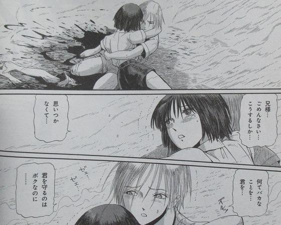 ファイブスター物語 15巻 感想 00009