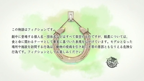 銀の匙 15巻 感想【最終回】00203