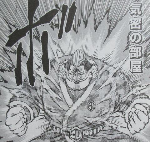 BUILD KING 3巻 最終回 感想 39