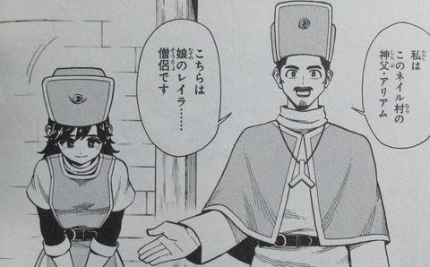 ダイの大冒険 勇者アバンと獄炎の魔王 1巻 感想 27