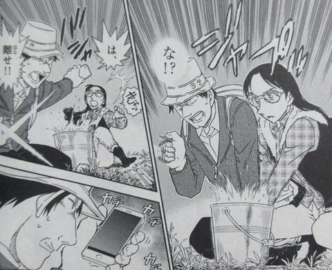 名探偵コナン 99巻 感想 ネタバレ 37