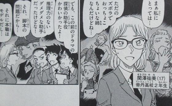 名探偵コナン 98巻 感想 00068