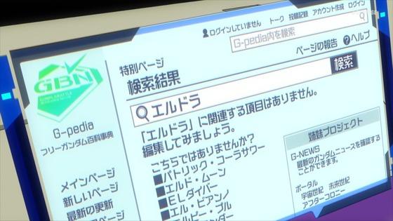 ガンダムビルドダイバーズReRISE 第15話 感想 00421