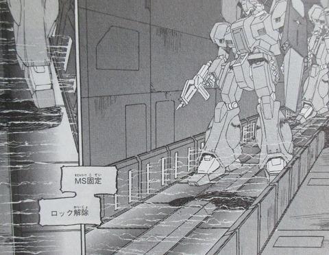ガンダム 新ジオンの再興 レムナント・ワン 1巻 感想 22