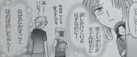 月刊少女野崎くん 13巻 感想 036