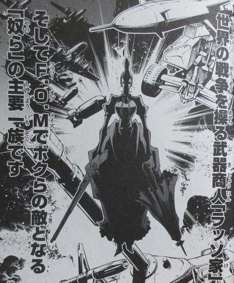 シャーマンキング マルコス 2巻 感想 ネタバレ 24