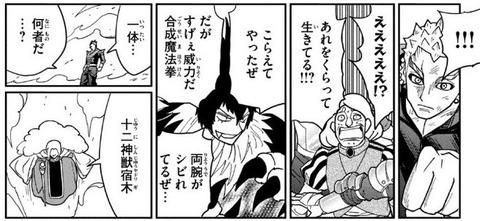 マテリアル・パズル 神無き世界の魔法使い 6巻 感想 06
