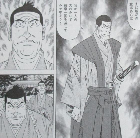 ミスター味っ子 幕末編 4巻 最終回 感想 00075
