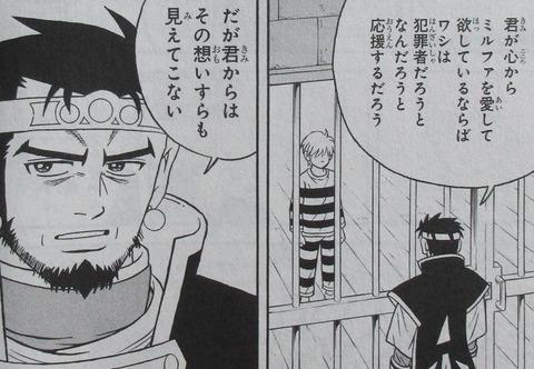 冒険王ビィト 15巻 感想 061