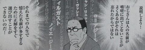 悪役令嬢転生おじさん 1巻 感想 17