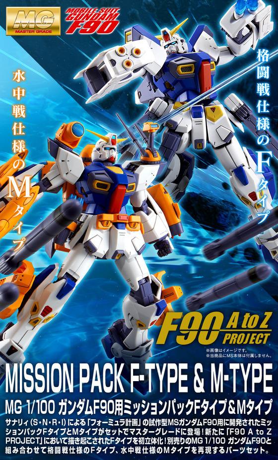 20190821_mg_missionpack_f_m_02