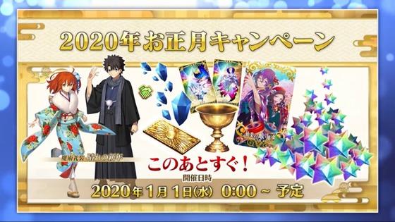 Fate Project 大晦日TVスペシャル2019 感想 03222