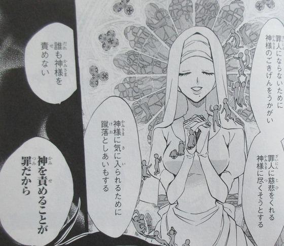 聖女の揺籃、毒女の柩 ゆりひつ 3巻 感想 00090