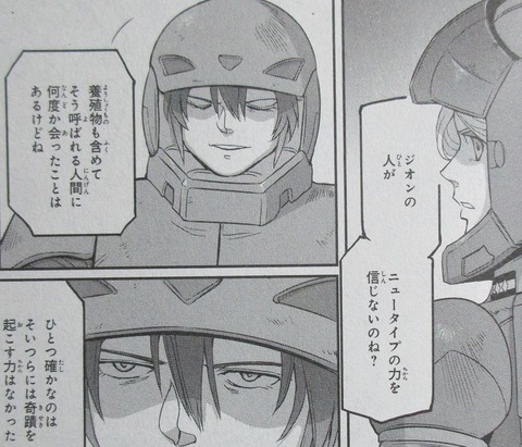 機動戦士ムーンガンダム 6巻 感想 53