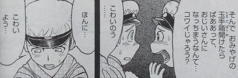 双亡亭壊すべし 23巻 感想 ネタバレ 05