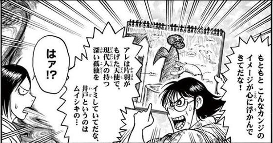 双亡亭壊すべし 16巻 感想 00007