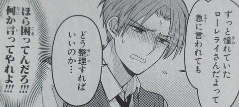 月刊少女野崎くん 13巻 感想 064