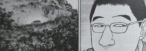 らーめん再遊記 3巻 感想 29